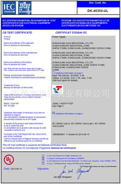 CB安规证书-6W系列电源适配器