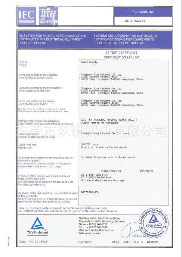 CB(61558)安规证书-36W系列电源适配器