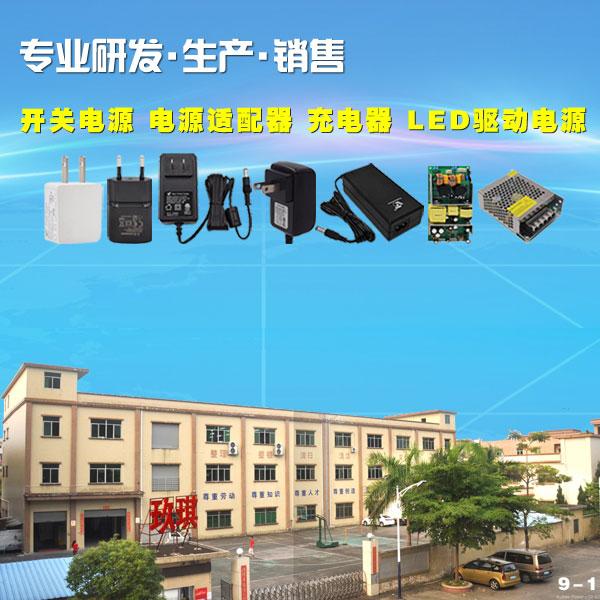 电源适配器生产厂家