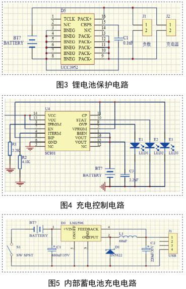 太阳能手机充电器的电路
