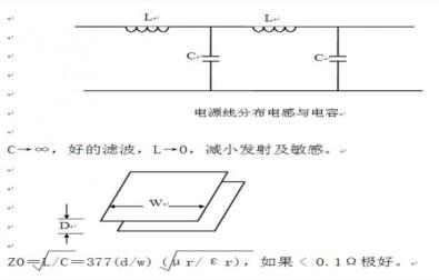 2,为模拟电路提供一条零伏回线,信号线与回程线小与5:1.
